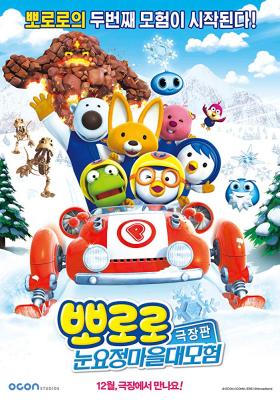 Pororo Snow Fairy Adventure (2015) โพโรโระ เดอะมูฟวี่ ภาค มหัศจรรย์ดินแดนหิมะ