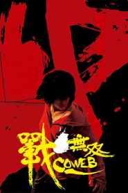 Coweb (2009) พยัคฆ์สาวฟัดระห่ำโลก - ดูหนังออนไลน